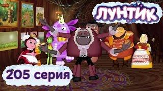 Лунтик и его друзья - 205 серия. Вечеринка