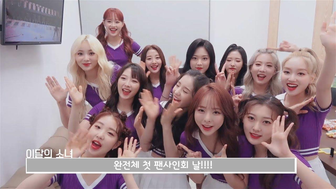 이달의 소녀 (LOONA) 1st Fan Event