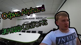 VETERBLOG #3 Офис Alphard Alphard Customs Ростов