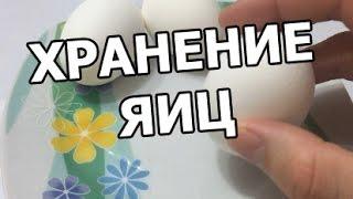 Сколько хранятся вареные яйца