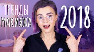 видео Идеальный макияж: средства и техники