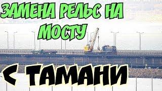 Е\Крымский мост(январь 2019)Замена ШПАЛ и РЕЛЬС на мосту со стороны Тамани Процесс Очень интересно