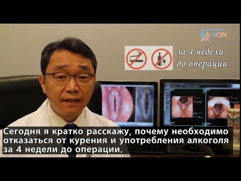 Почему нельзя курить и пить алкоголь до операции?