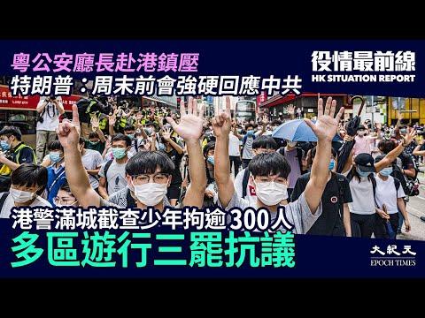 【5.28役情最前線】「國歌法」二讀闖關,港警滿城出重兵;兩學生因「遊蕩」被拘,最小的僅14歲;港人多區抗議,警方大抓捕;高中首日復課,多區學生靜坐抗議。  #香港大紀元新唐人聯合新聞頻道