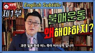 [롯본기 김교수] 일본 경제보복 조치, 불매운동을 왜 해야하는가! 혐한방송 혐한시위 반한감정 아베정권 넷우익 댓글부대