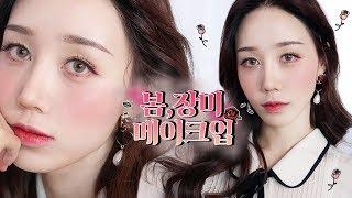 물먹은 봄 장미 메이크업 (+잡티케어 feat.아이소이…