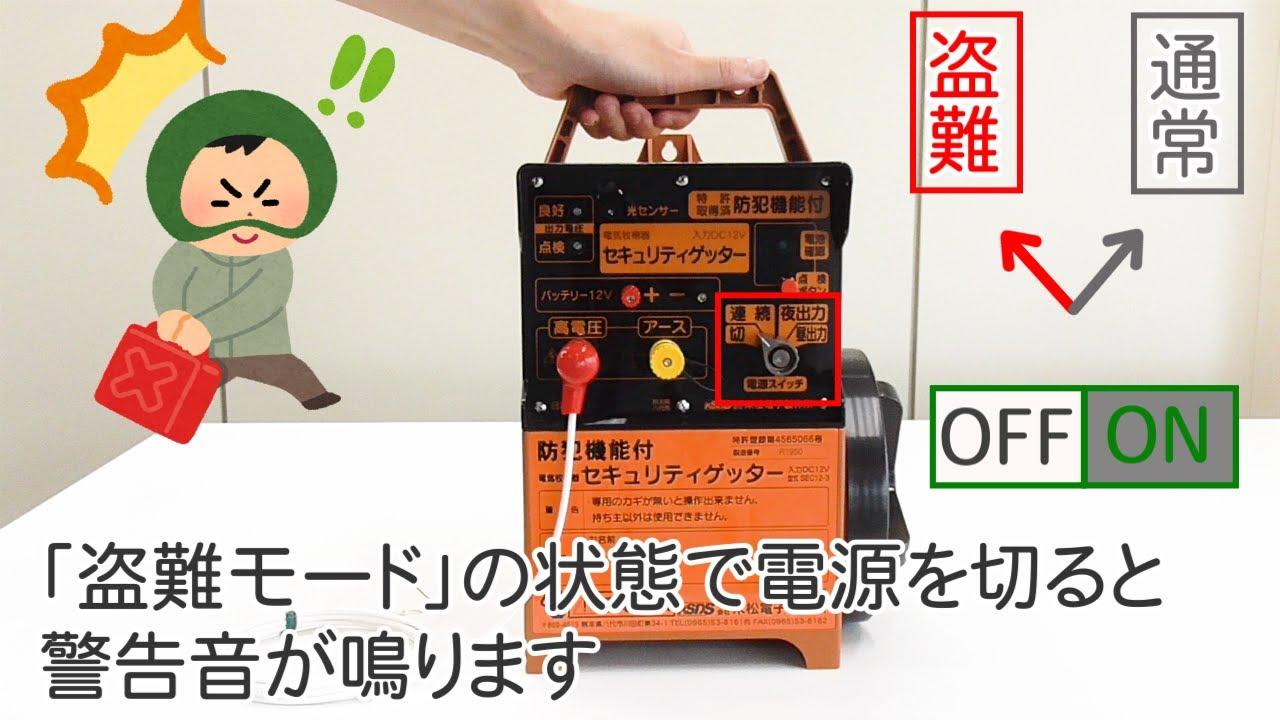 【セキュリティゲッター】盗難防止機能付き電気柵の機能紹介