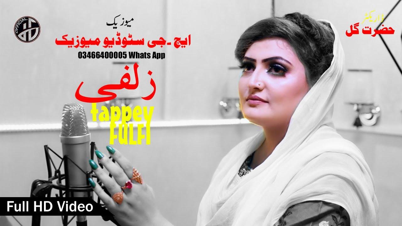 Download Pashto New Tappey I CHe Wogde Zulfi Tar Patar Kam I Gul Rukhsar New Tappey Full Video Pashto Songs