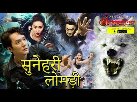 Download 🔥Sunehri Lomdi Hindi | सुनहरी लोमड़ी Full Movie HD🔥
