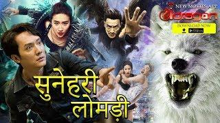 🔥Sunehri Lomdi Hindi | सुनहरी लोमड़ी Full Movie HD🔥
