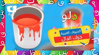 كرزة - الحروف العربية - حرف الدال | Karazah - Arabic letters