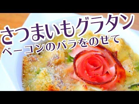 さつまいもレシピ簡単グラタン ベーコンのバラの作り方料理
