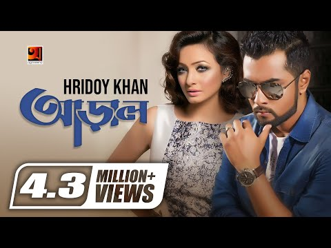 Arale by Hridoy Khan | Official Music Video