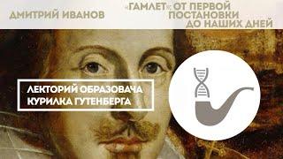 Дмитрий Иванов – Гамлет: от первой постановки до наших дней
