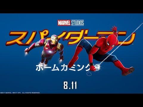 映画『スパイダーマン:ホームカミング』予告②