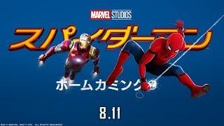 映画『スパイダーマン:ホームカミング』新予告編全世界同時解禁! thumbnail