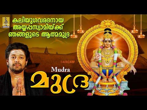 Mudra Jukebox | Madhu Balakrishnan | S. Ramesan Nair