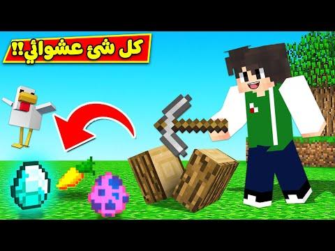 ماين كرافت : كل شئ عشوائي | minecraft !! 🙄😅