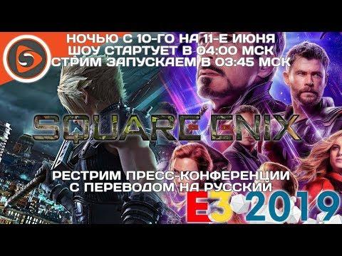 Пресс-конференция Square Enix