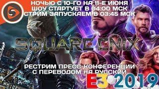 Пресс-конференция Square Enix на E3 2019. Рестрим с переводом