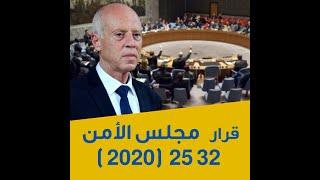 قرار   مجلس الأمن  عدد 32 25 : من مبادرة رئاسية إلى قرار أممي