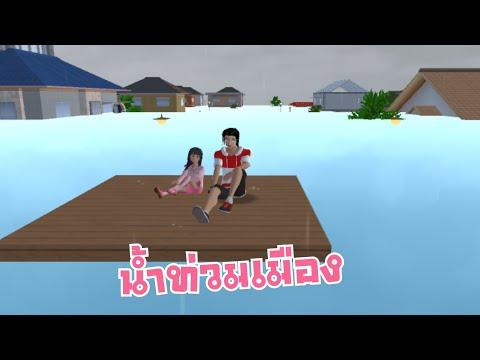 น้ำท่วมเมือง sakura school simulator 🌸 PormyCH ละครสั้นfc