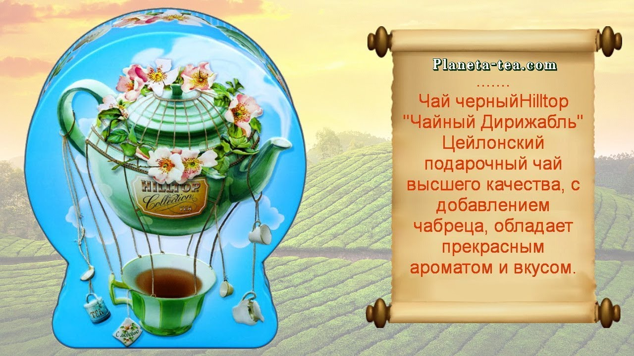 слишком красивы, пожелания к подарку чай в стихах как давно менялась