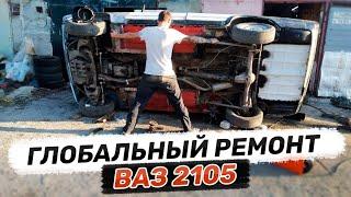 Ваз 2105 Глобальное Восстановление.