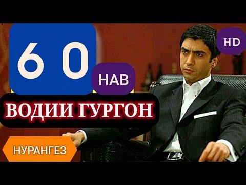 ВОДИИ ГУРГОН ОГОЗ КИСМИ  60 FULL HD