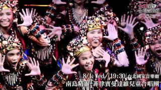 2012台北國際合唱音樂節 誠品會員享購票八折優惠!