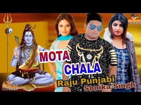Bhole Mota Chala||भोले मौटा चाला||New Haryanvi bhole song Dj Hit 2018||Raju  Punjabi||Sonika singh||