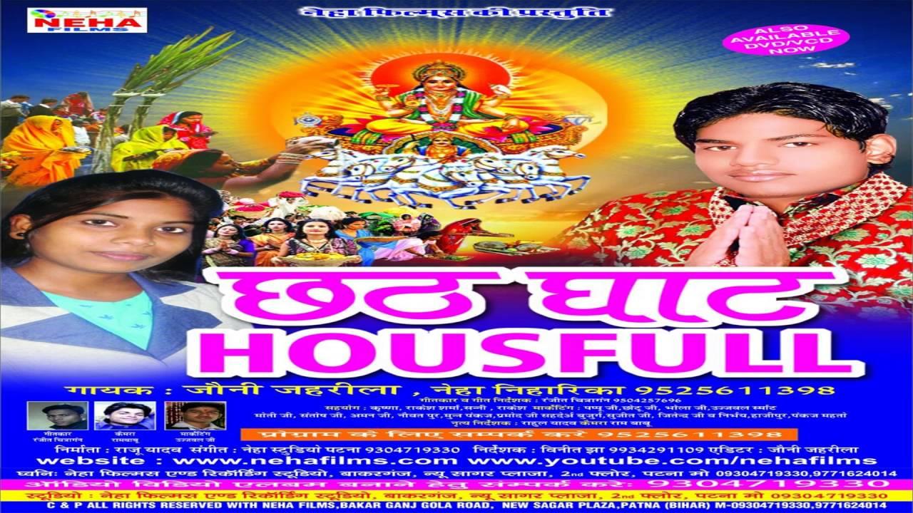 Free mp3 chhath puja bhojpuri song || singer: naina singh youtube.