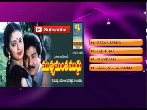 Telugu Old Songs | Muthyamantha Muddu Movie Songs | Rajendra Prasad