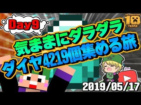 【マイクラ生放送】祝十周年!showの「ダイヤ4219個集める旅」~9日目~【2019/05/17】