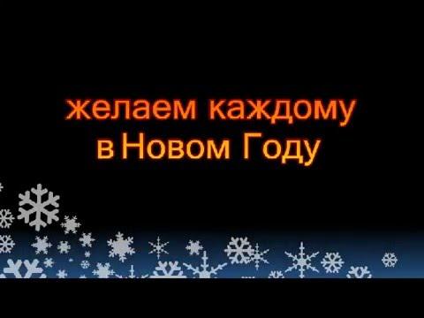 Новогоднее поздравление 2016