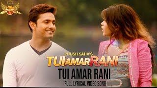 tui-amar-rani-title-song-surya-rubel-misty-pijush-saha-indra