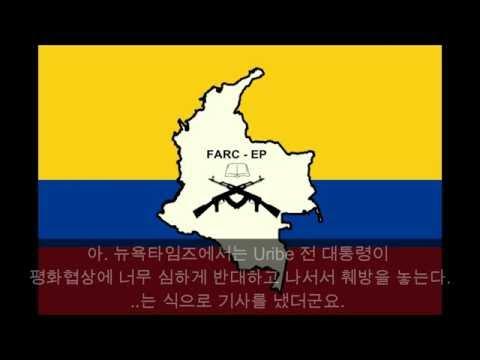 [김다물 1편] 콜롬비아 내전 - FARC가 뭐지?