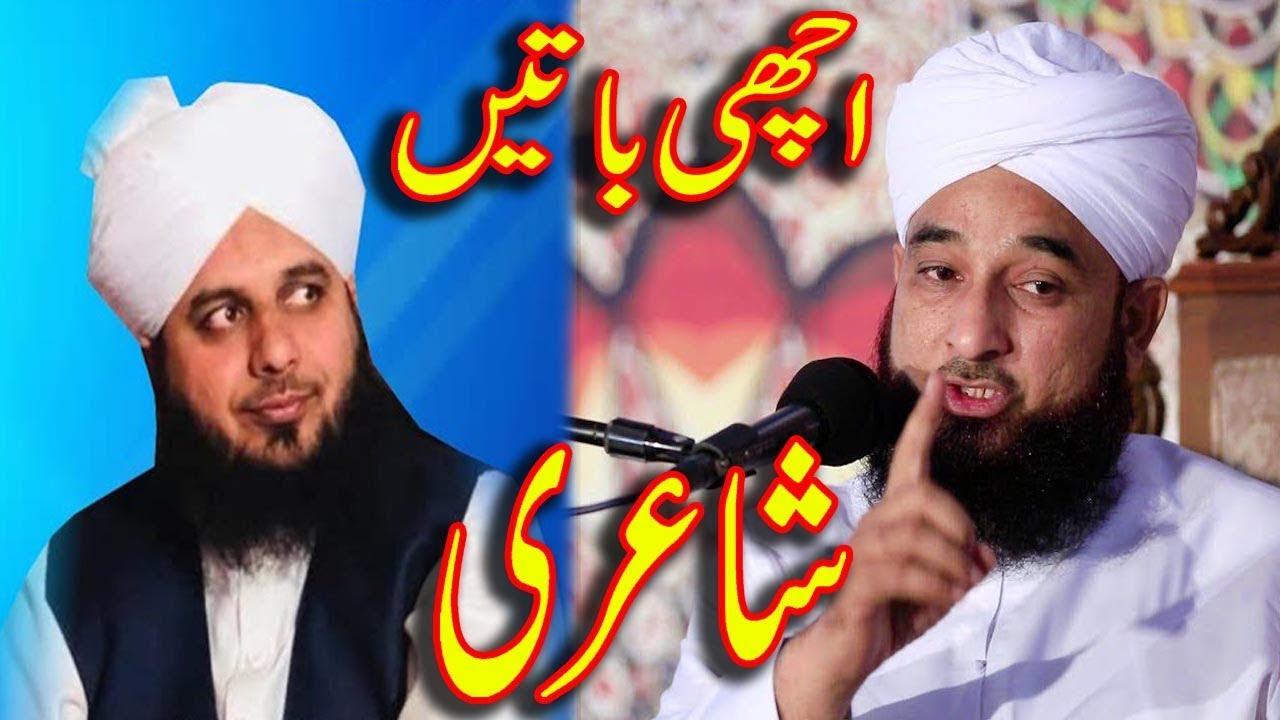 Download raza saqib mustafai ajmal raza qadri poetry 2020 - raza saqib mustafai - ajmal raza qadri