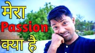 अपनी टैलेंट को केसे पहेचाने  How to find passion in life in hindi