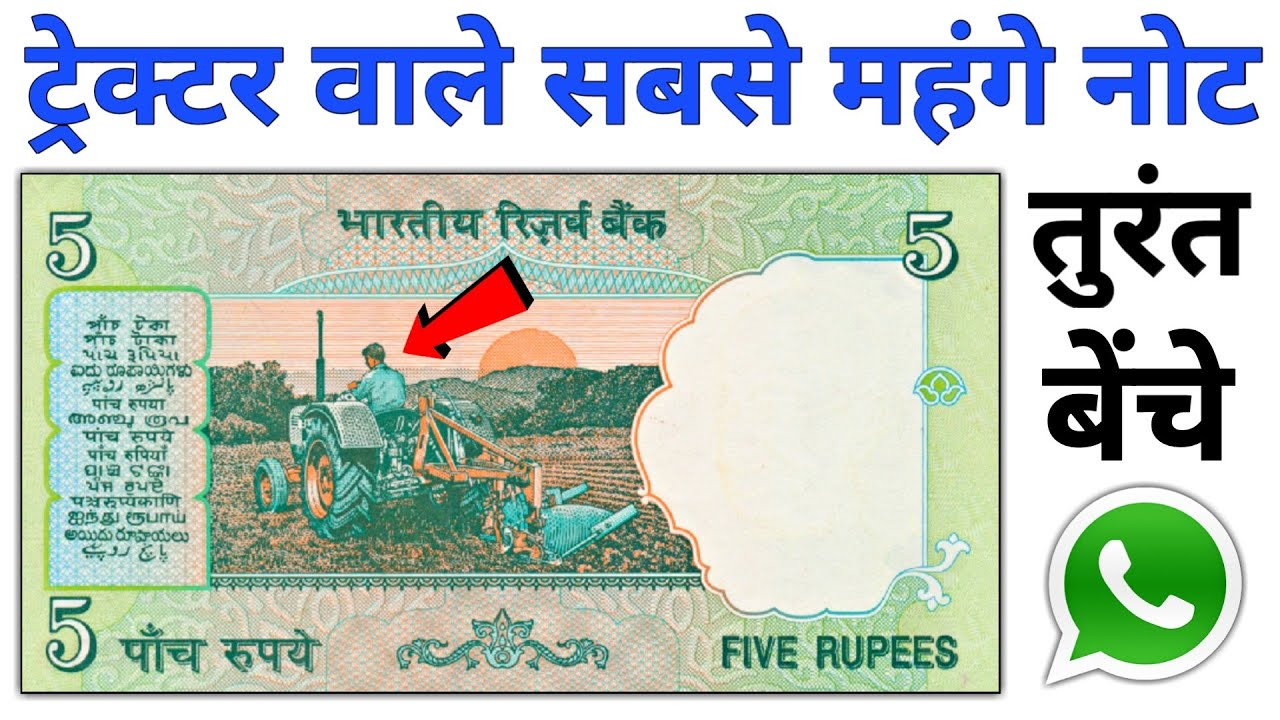 Sell 5 Rupees Note l 5 Rs Tractor Note Value l 5 Rupee note Selling to direct Buyer Contact Number