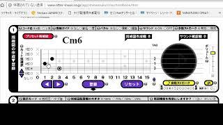 [ツイキャス] ㉗シックスコードの特徴と演奏フォームについて (2018.08.23)