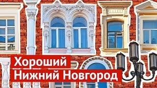 видео Нижний Новгород