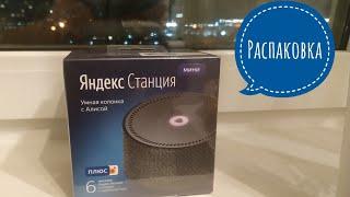 РОЗПАКУВАННЯ Яндекс.Станції Міні