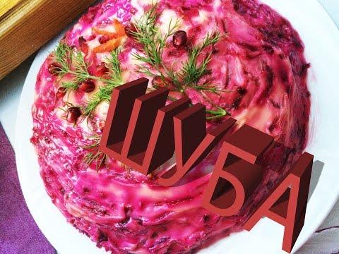 Вкусный салат под шубой рецепт фото