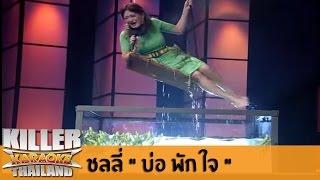 """Killer Karaoke Thailand - ชลลี่ """"บ่อ พัก ใจ"""" 14-10-13"""