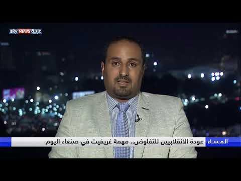 عودة الانقلابيين للتفاوض.. مهمة غريفيث في صنعاء اليوم  - نشر قبل 10 ساعة