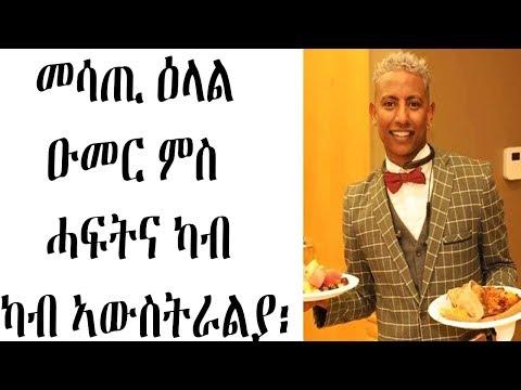መሳጢ ዕላል ዑመር ምስ ሓፍትና ካ አውስትራልያ - eritrean omer live chat - #eritrean