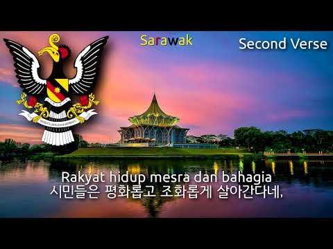 State Anthem of Sarawak - Ibu Pertiwiku (sarawak anthem, 사라왁 주의 국가)