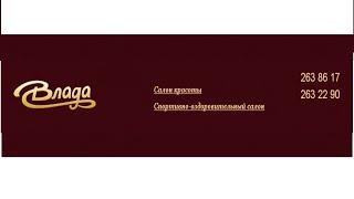 салон красоты Влада и оздоровительный салон Влада Челябинск(, 2014-11-23T18:55:02.000Z)