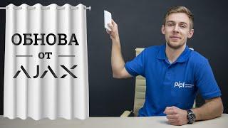 Обзор обновленного датчика шторы Ajax MotionProtect Curtain для помещений